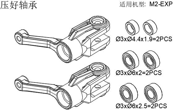 OMPHobby M2 Explore Main Rotor Holder Set